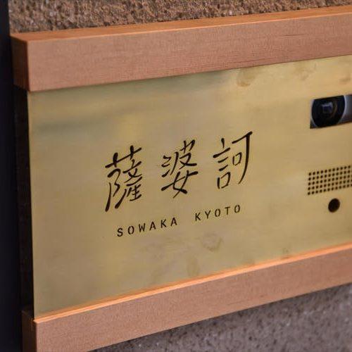 真鍮板による看板製作